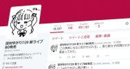 田村ゆかりさん、BF4のクランを作りツイッターでメンバー募集