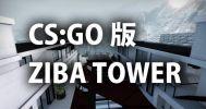 CS:GOにBF3 Ziba Towerのカスタムマップが移植中