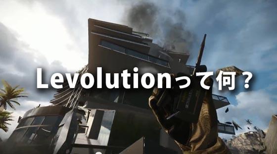 20131104_levolution