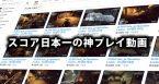 BF4 スコア日本一 Volx_jp氏の神プレイ動画