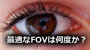 FPSに最適なFOV(視野角)は何度なのか?