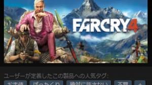 Far Cry 4 おま値ぼったくりでプチ炎上?