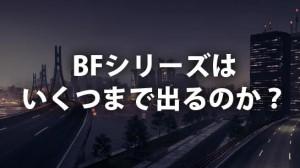 BF5は確定? BFシリーズはいくつまで出るのか?