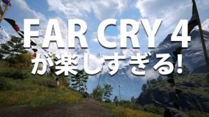FarCry4感想 面白すぎる! グラフィックが美しすぎる!