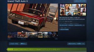 GTA V steamでプリロードが始まった模様 プレイする時間はあるか!?
