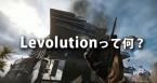 BF4 – 全マップのLevolution(マップの変化)解説