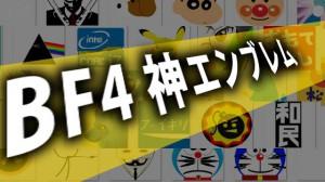 BF4 – 秀逸! 神エンブレム特集
