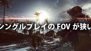 BF4 シングルキャンペーンのFOV修正方法が最早笑えない