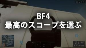 BF4 最高のスコープはどれなのか?